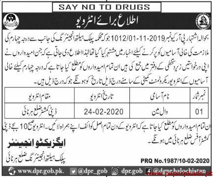 Public Health Engineering Department Jobs 2020 Latest