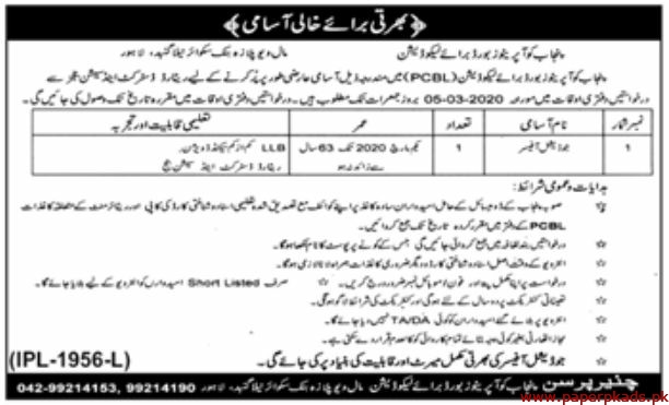 Punjab Cooperative Board PCB Jobs 2020 Latest