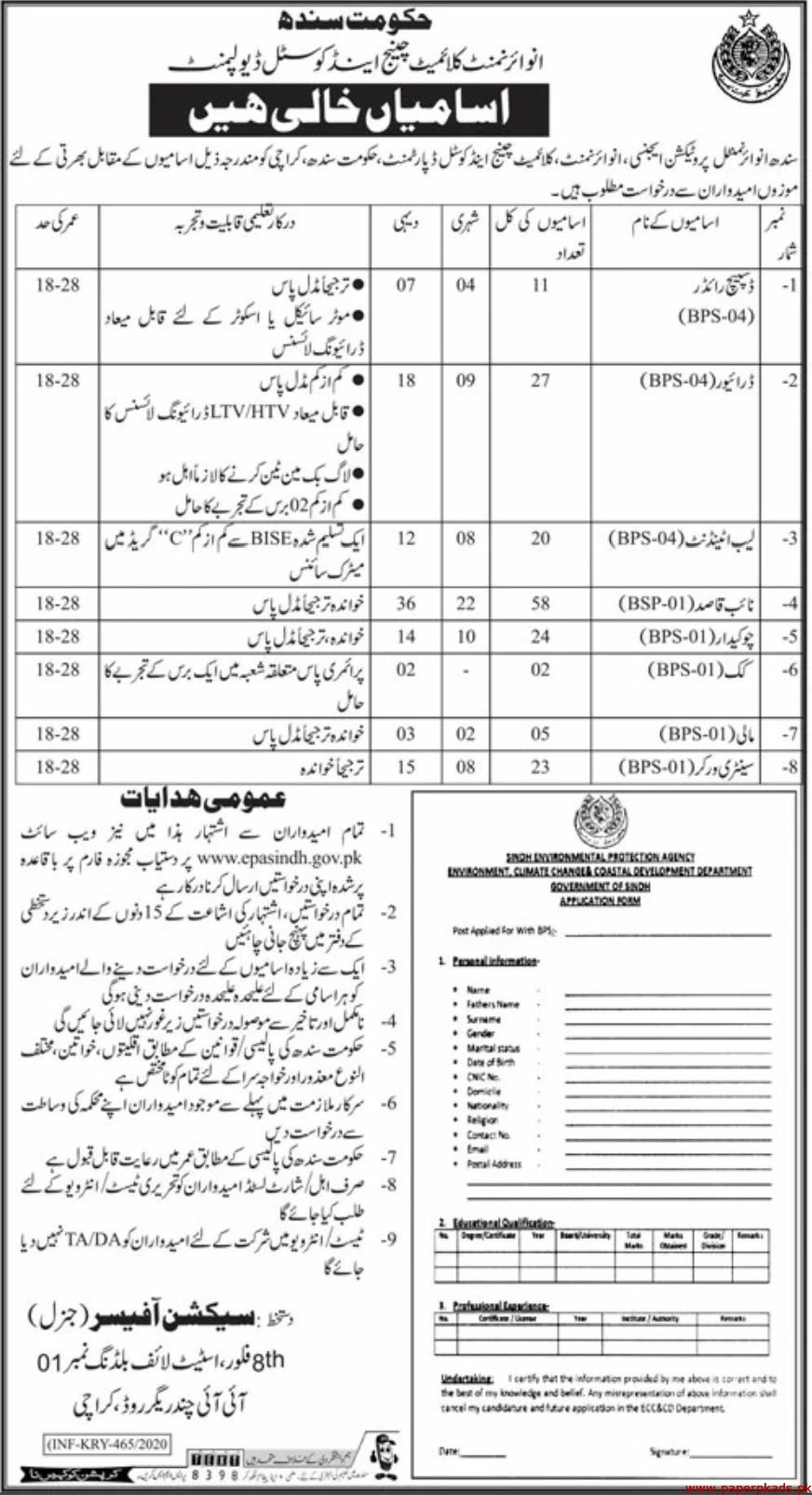 Sindh Environmental Protection Agency Jobs 2020 Latest