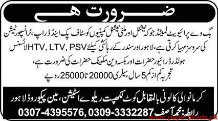 Bigway Private Limited Jobs 2020 Latest
