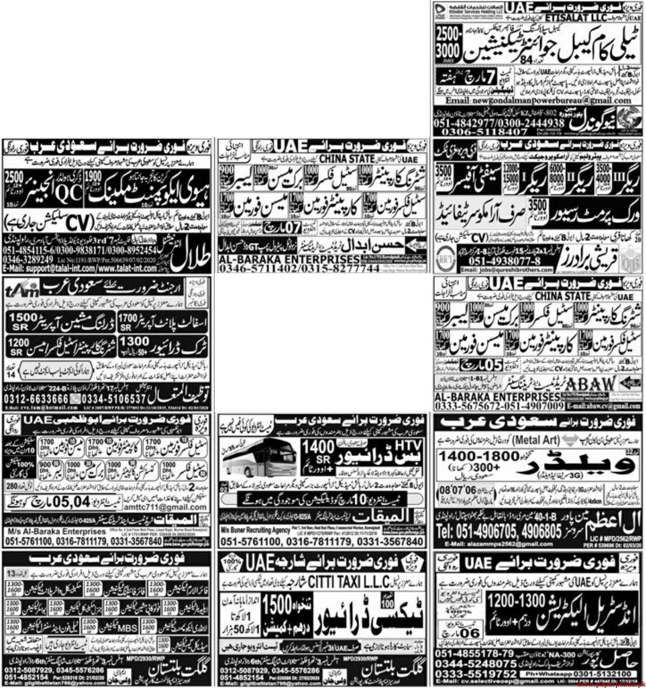 Express Newspaper Jobs 04 March 2020 Latest