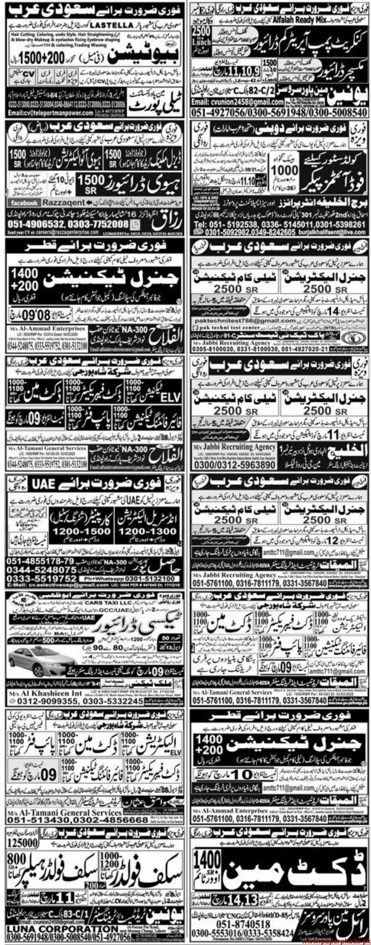 Express Newspaper Jobs 07 March 2020 Latest