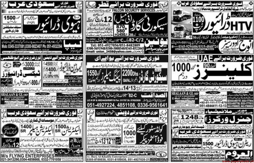Express Newspaper Jobs 11 March 2020 Latest