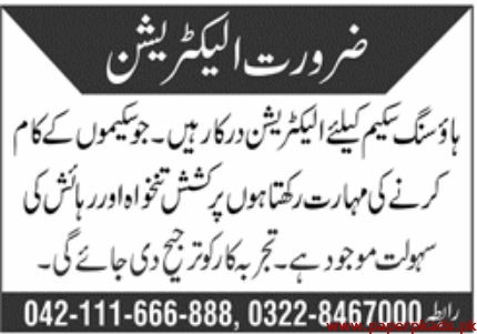 Housing Scheme Jobs 2020 Latest