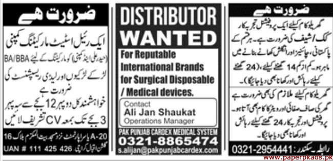 Jang Jobs 08 March 2020 Latest