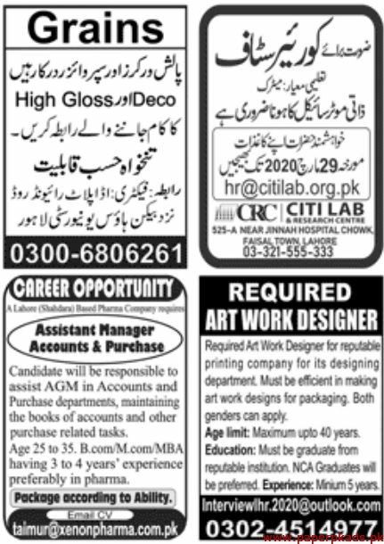 Jang Jobs 24 March 2020 Latest