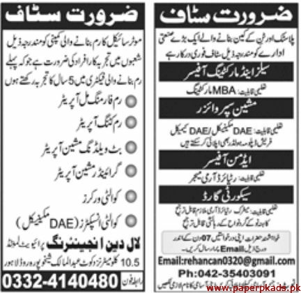 Jang Newspaper Jobs Paper Pk Jobs 08 March 2020 Latest
