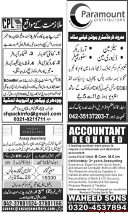 Jang Newspaper Latest Paperpk Jobs 08 March 2020 Latest