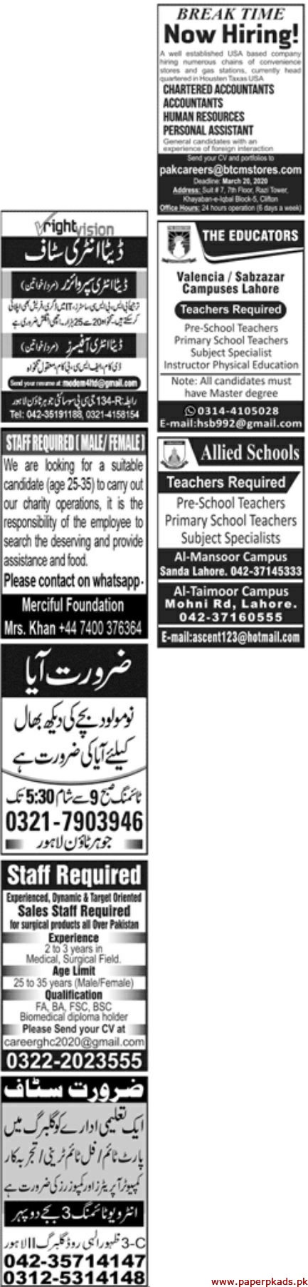 Jang Newspaper Paper Pk Jobs 01 March 2020 Latest