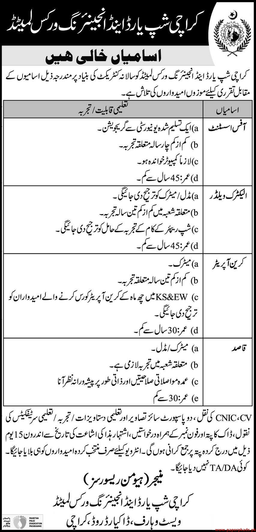 Karachi Shipyard & Engineering Works Limited Jobs 2020 Latest