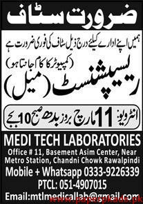 MEDI Tech Laboratories Jobs 2020 Latest