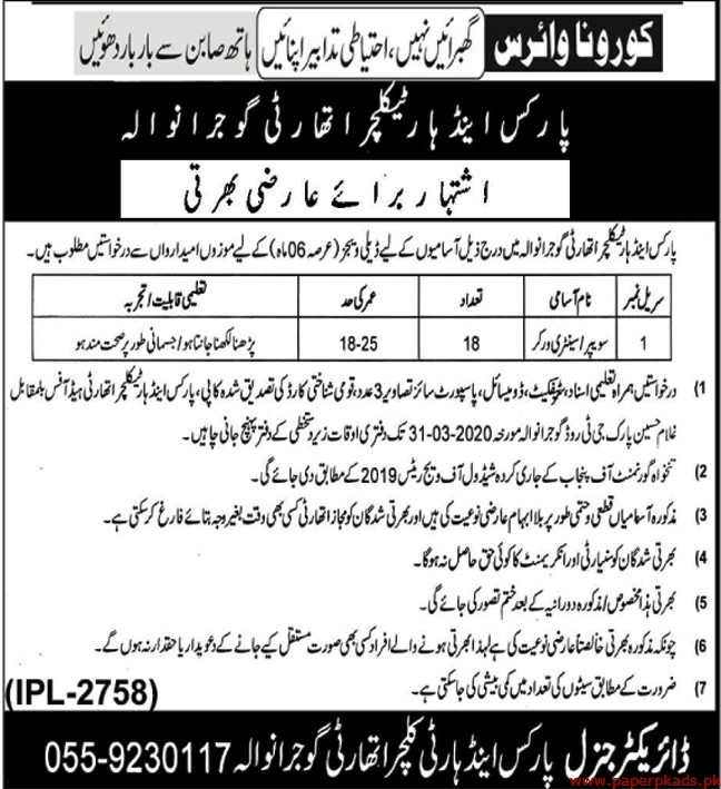 Parks and Horticulture Authority Gujranwala Jobs 2020 Latest