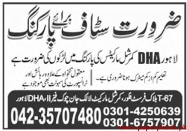 Private Jobs in Lahore 2020
