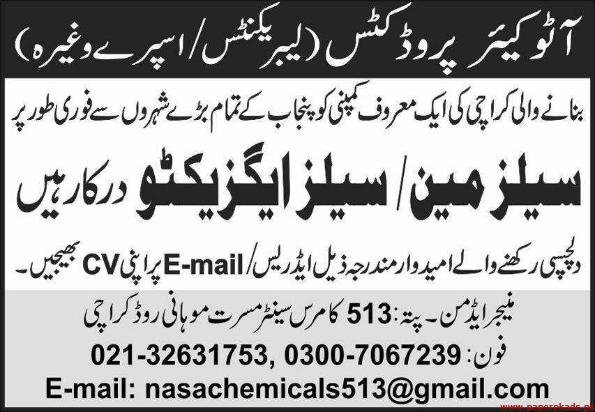 Reputed Company Karachi Jobs 2020 Latest