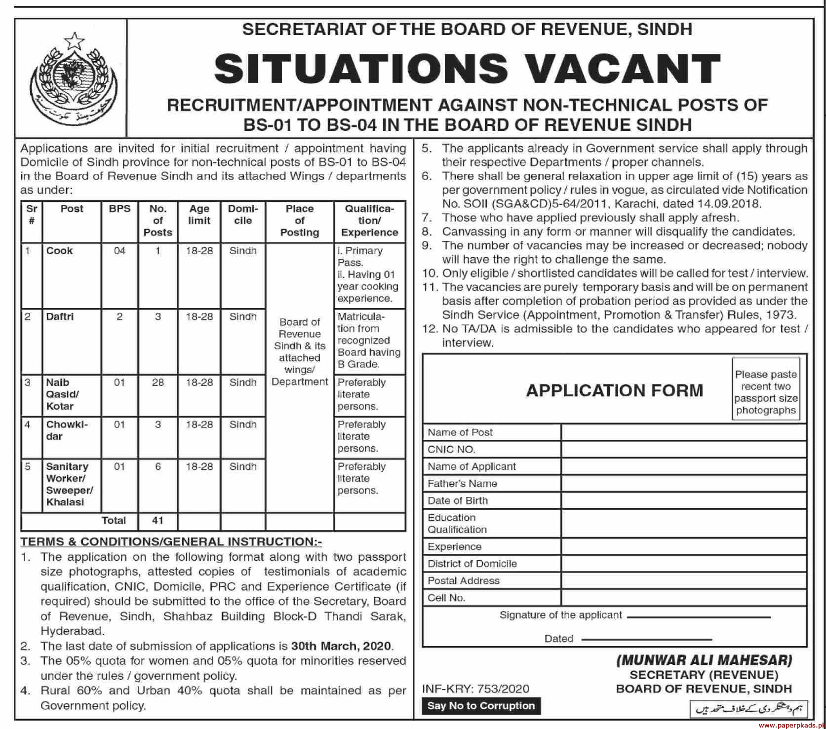 Secretariat of the Board of Revenue Sindh Jobs 2020 Latest