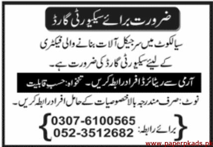 Surgical Items Manufacturing Company Jobs 2020 Latest