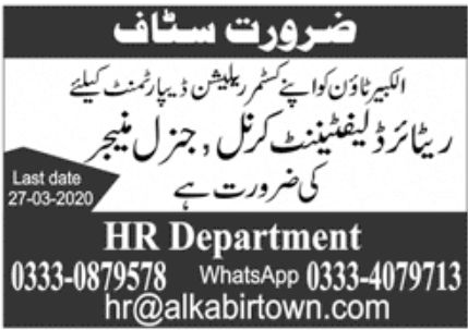 Alkabir Town Jobs June 2020