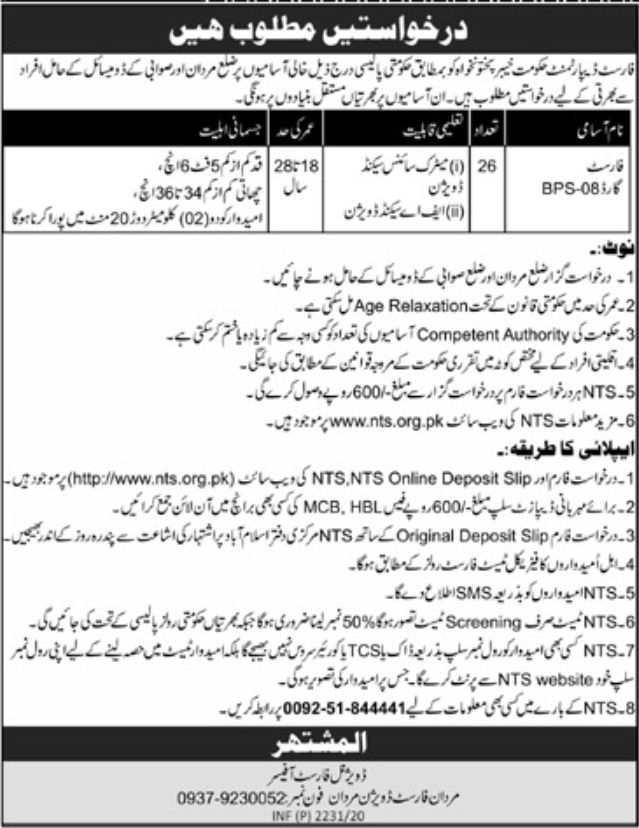 Forest Department Government of KPK Jobs June 2020