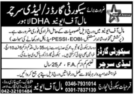 Mall of Avenue Lahore Jobs June 2020