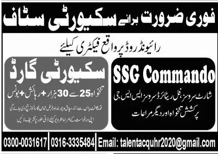 Private Factory Jobs Lahore June 2020