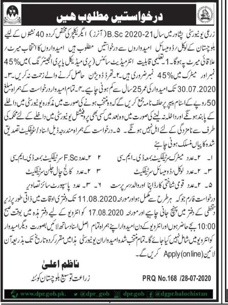 Agriculture University Peshawar Jobs July 2020