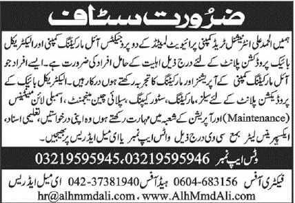 Alhmmd Ali International Trade Company Private Limited Jobs June 2020