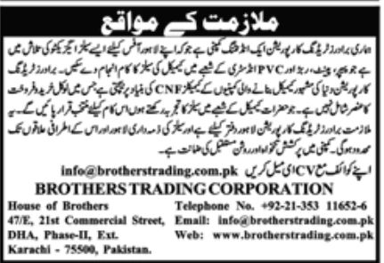 Brothers Trading Corporation Jobs July 2020