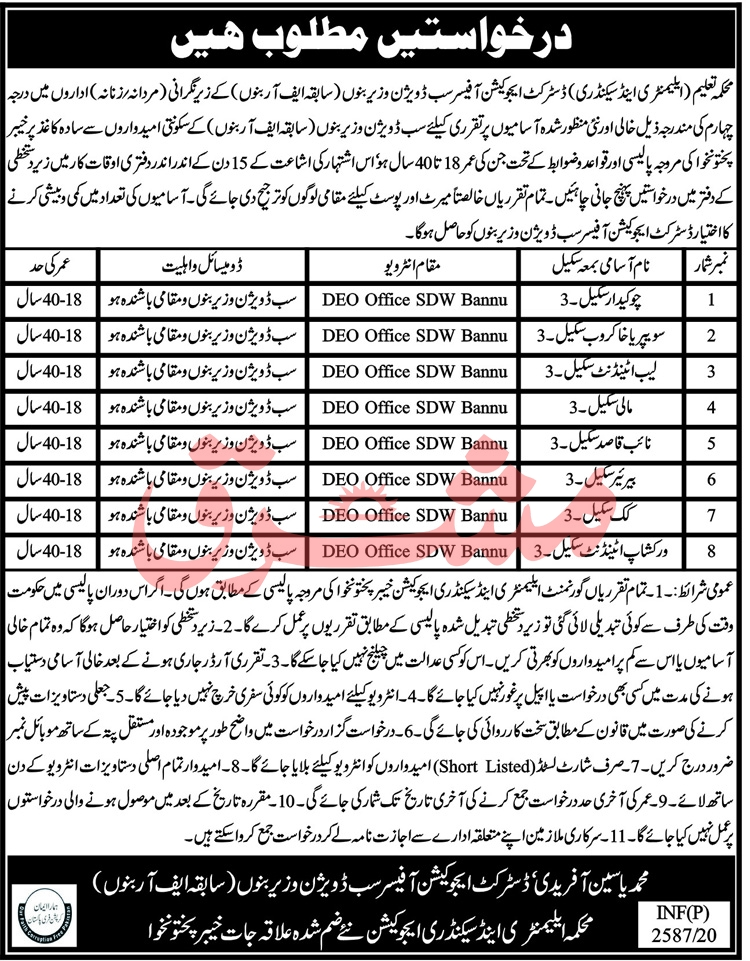 Elementary & Secondary Education Department Jobs July 2020