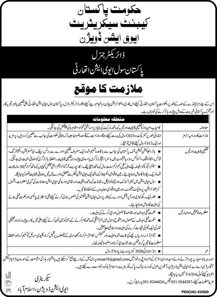 Government of Pakistan Cabinet Secretariat Jobs July 2020