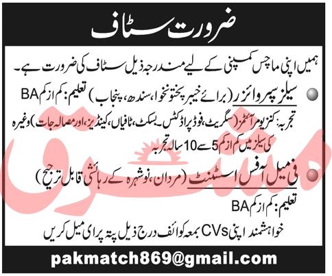 Pak Match Company Jobs July 2020