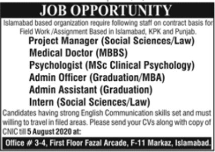Public Sector Organization Islamabad Jobs July 2020