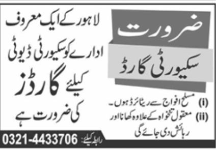 Reputed Department Lahore Jobs July 2020