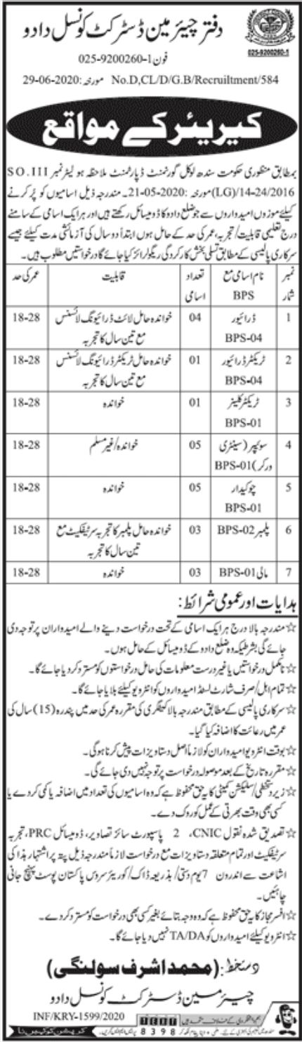 Sindh Local Government Jobs June 2020