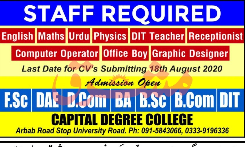 Capital Degree College Jobs August 2020