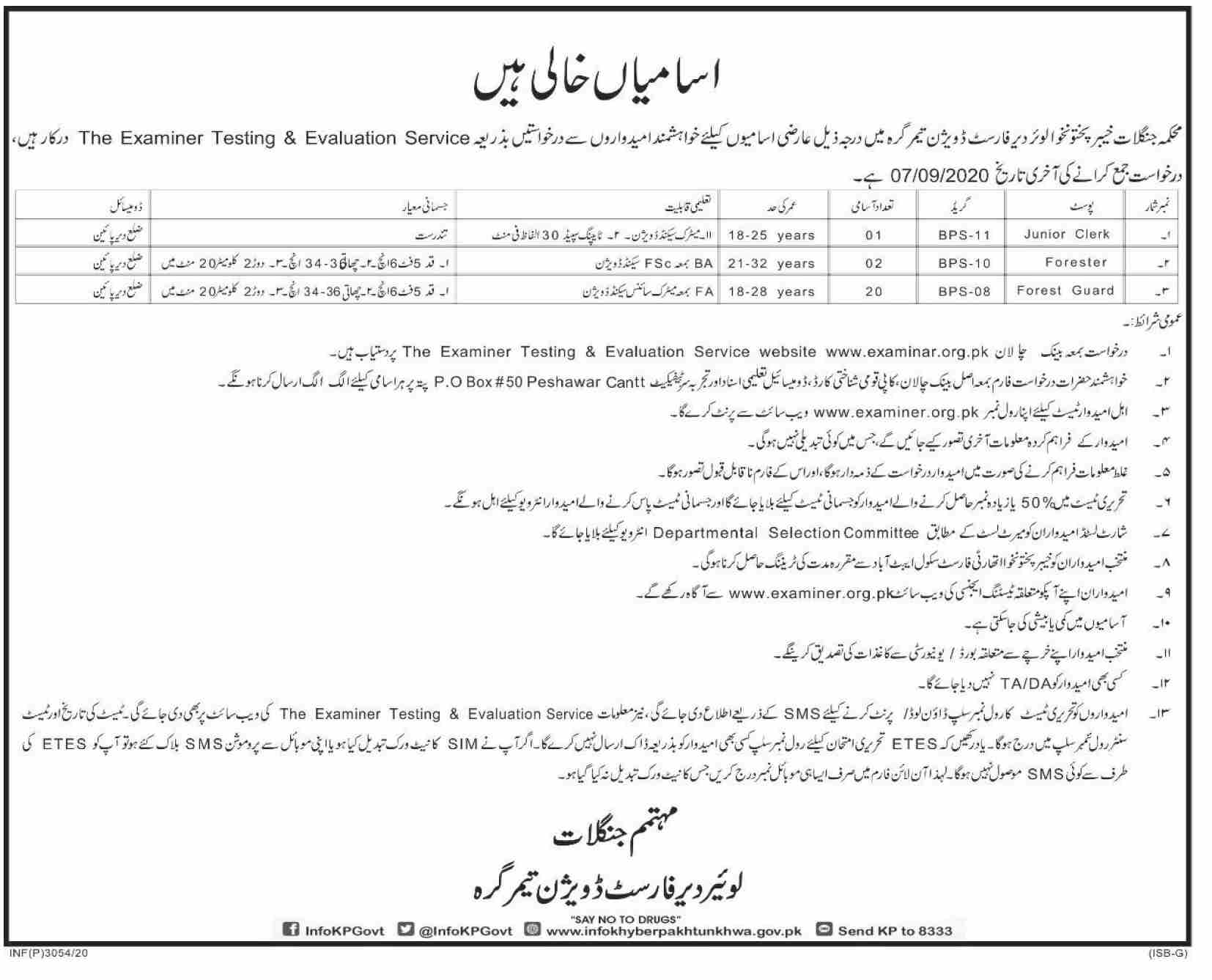Forest Department Jobs August 2020