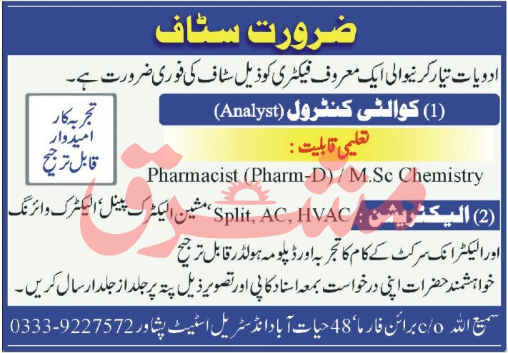 Medicine Manufacturing Factory Jobs August 2020