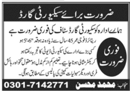 Private Security Company Jobs August 2020