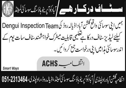 Abad Cooperative Housing Society Limited Jobs September 2020