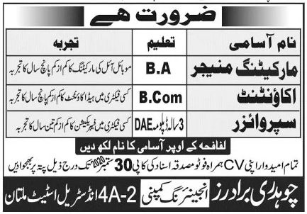Chaudhary Brothers Engineering Company Jobs September 2020