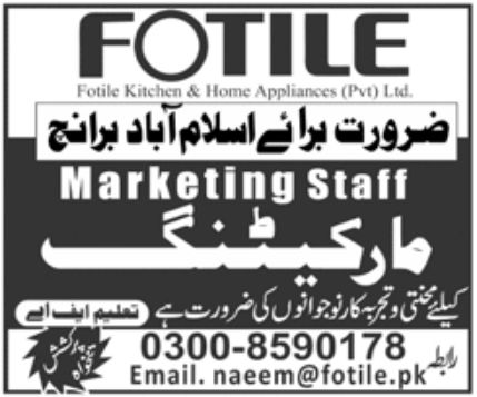 Fotile Kitchen & Home Appliances Pvt Ltd Jobs September 2020