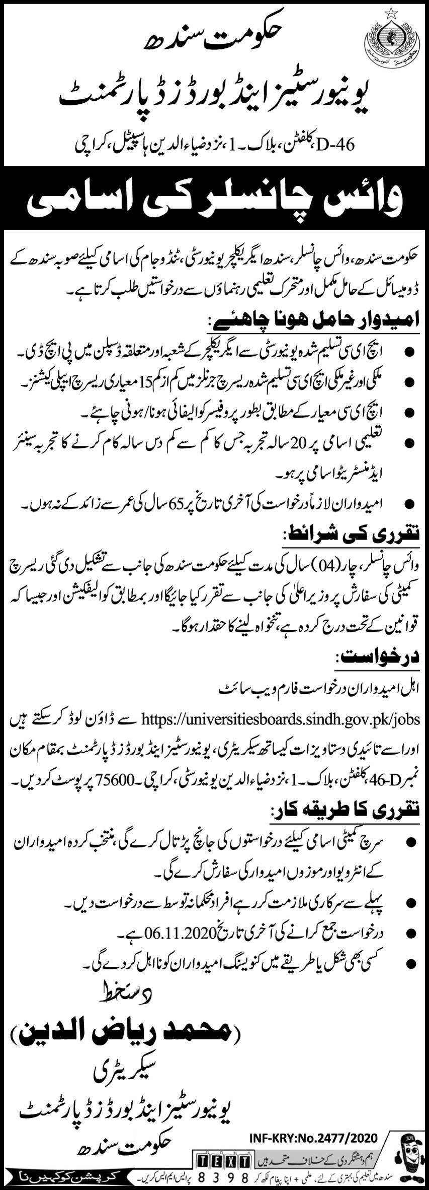 Government of Sindh Universities & Boards Department Jobs September 2020