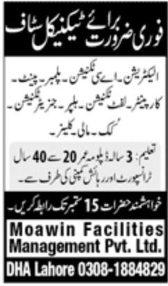 Moawin Facilities Management Pvt Ltd Jobs September 2020