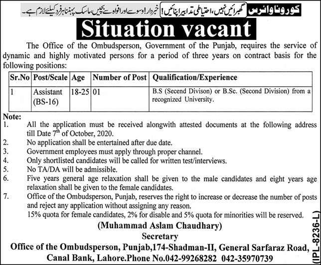Office of the Ombudsperson Government of the Punjab Jobs September 2020