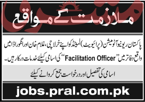 Pakistan Revenue Automation Private Limited Jobs September 2020