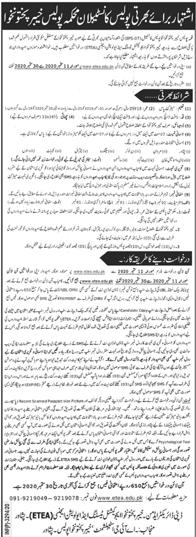 Police Department KPK Jobs September 2020