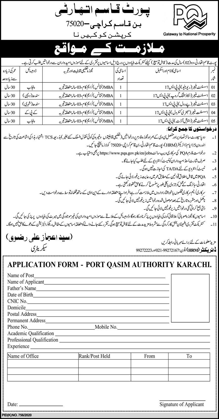 Port Qasim Authority PQA Jobs September 2020