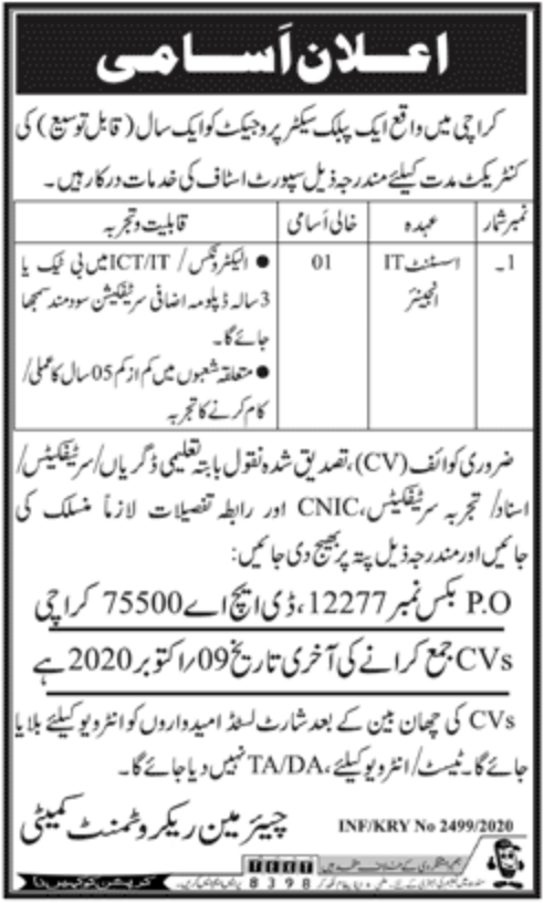 Public Sector Project Jobs September 2020