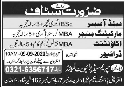 Supreme Seed Private Limited Jobs September 2020