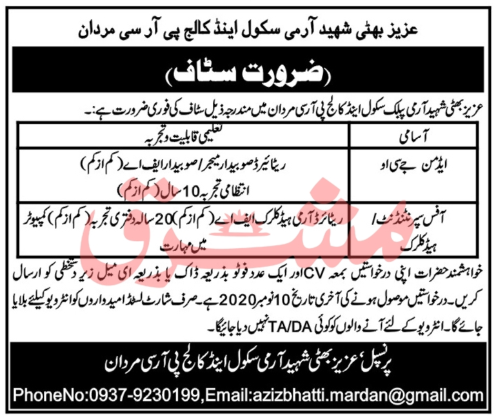 Aziz Bhatti Shaheed Army School & College Jobs October 2020