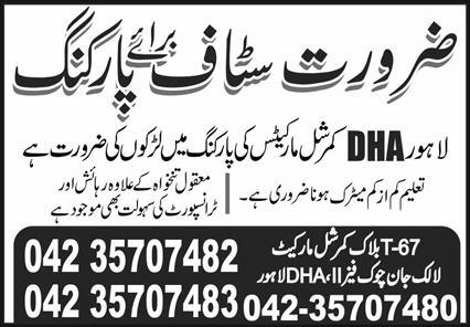 DHA Lahore Jobs October 2020
